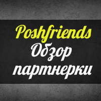 poshfriends миниатюра