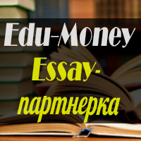 edu-money-essay