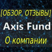 axis fund